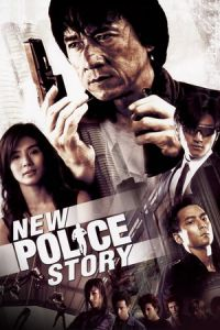 New Police Story (San ging chaat goo si) (2004)