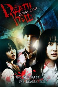 Death Bell 2: Bloody Camp (Gosa 2) (2010)