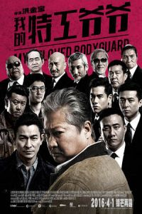 My Beloved Bodyguard (Wo de te gong ye ye) (2016)