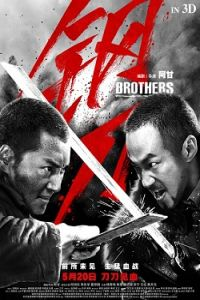 Brothers (2016)