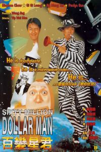 Sixty Million Dollar Man (Bak bin sing gwan) (1995)