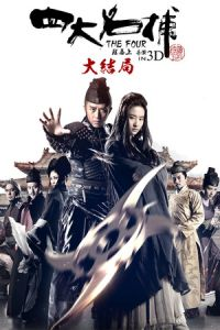 The Four 3 (Si da ming bu 3) (2014)