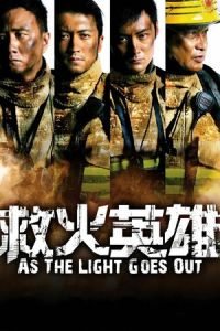 As the Light Goes Out (Gau fo ying hung) (2014)