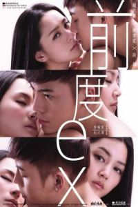 Ex (Chin do) (2010)