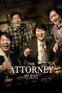 The Attorney (Byeon-ho-in) (2013)