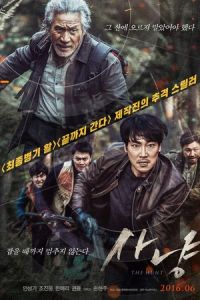 The Hunt (Sanyang) (2016)