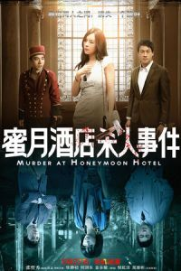 Murder at Honeymoon Hotel (Mi yue jiu dian sha ren shi jian) (2016)
