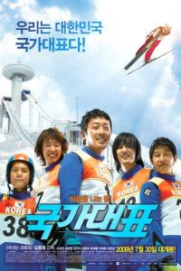 Take Off (Gukga daepyo) (2009)