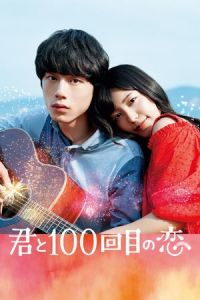 The 100th Love with You (Kimi to 100-kaime no koi) (2017)