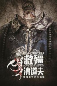 Nonton Vampire Cleanup Department (Gao geung jing dou fu) (2017) Film Subtitle Indonesia Streaming Movie Download Gratis Online