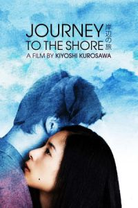 Journey to the Shore (Kishibe no tabi) (2015)