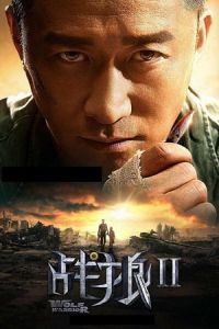 Wolf Warrior 2 (Zhan lang II) (2017)