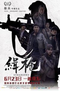 Nonton Strangers (2017) Film Subtitle Indonesia Streaming Movie Download Gratis Online