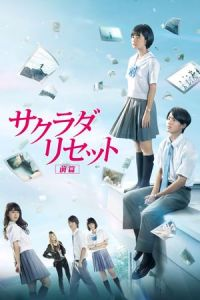 Nonton Sakurada Reset Part I (Sakurada risetto zenpen) (2017) Film Subtitle Indonesia Streaming Movie Download Gratis Online