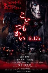 Nonton Innocent Curse (Kodomo tsukai) (2017) Film Subtitle Indonesia Streaming Movie Download Gratis Online