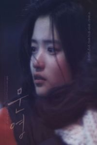 Moon-young (2015)
