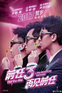 Nonton The Ex-File 3: Return of the Exes (Qian ren 3: Zai jian qian ren) (2017) Film Subtitle Indonesia Streaming Movie Download Gratis Online