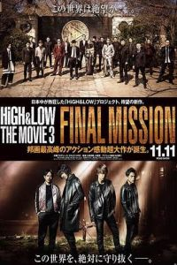 High & Low: The Movie 3 – Final Mission (2017)