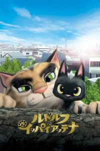 Rudolf the Black Cat (Rudorufu to ippai attena) (2016)