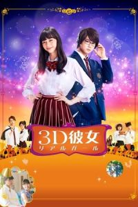Real Girl (3D Kanojo Real Girl) (2018)