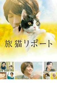 The Travelling Cat Chronicles (Tabineko ripoto) (2018)