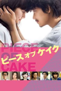 Piece of Cake (PA®su obu keiku) (2015)