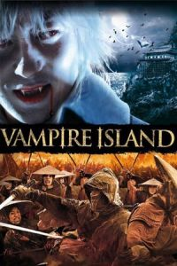 Higanjima: Escape from Vampire Island (Higanjima) (2009)