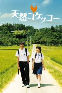 A Gentle Breeze in the Village (Tennen kokekkA´) (2007)