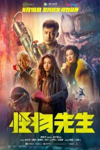 Monster Run (Guai wu xian sheng) (2020)