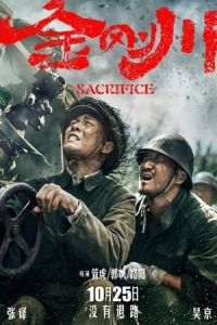 The Sacrifice (Jin Gang Chuan) (2020)