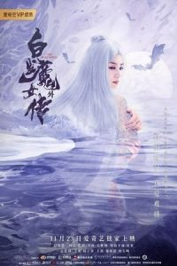 The Wolf Witch (Bai Fa Mo Nu Wai Chuan) (2020)