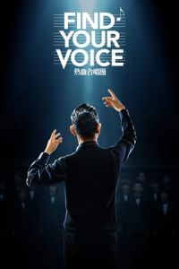 Find Your Voice (Re Xue He Chang Tuan) (2020)