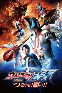 Ultraman Geed: Connect the Wishes! (GekijAban Urutoraman JAdo: Tsunagu ze! Negai!!) (2018)